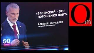 """Сливные бачки: """"Зеленский - это Порошенко-Лайт"""""""