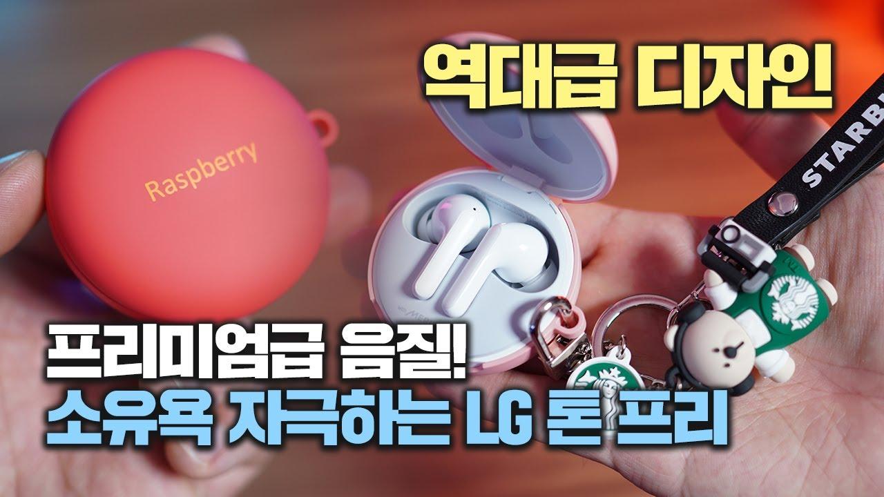 디자인 미쳤음? LG 의 새로운 프리미엄 블루투스 이어폰! LG TONE Free