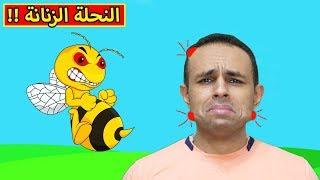 النحلة الزنانة | Slap The Fly !! 🐝😂