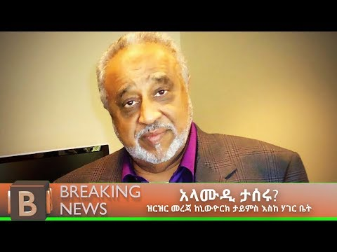 Ethiopia: Breaking News - አላሙዲ ታሰሩ