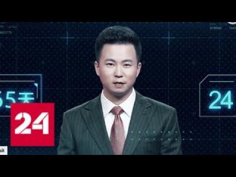Робот-ведущий лишит работы сотрудников телевидения - Россия 24