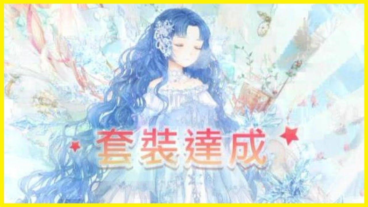 【奇蹟暖暖】飄渺之雪 故事套裝﹝時光流轉之庭﹞ - YouTube