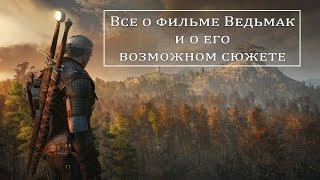 ФИЛЬМ ВЕДЬМАК 2017 И ВОЗМОЖНЫЙ СЮЖЕТ