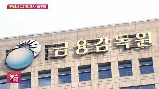 금감원, 하나·우리銀에 라임펀드 '부실인지' 집중 추궁