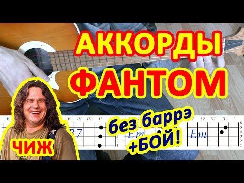 Фантом Аккорды 🎸 Чиж ♪ Разбор песни на гитаре ♫ Бой Текст