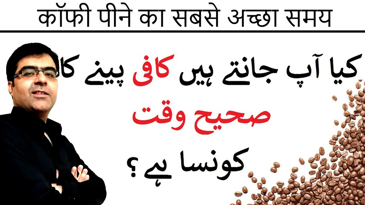 Coffee Peene Ka Sahi Waqt | Best Time of The  Day to Drink Coffee |  Urdu | Hindi