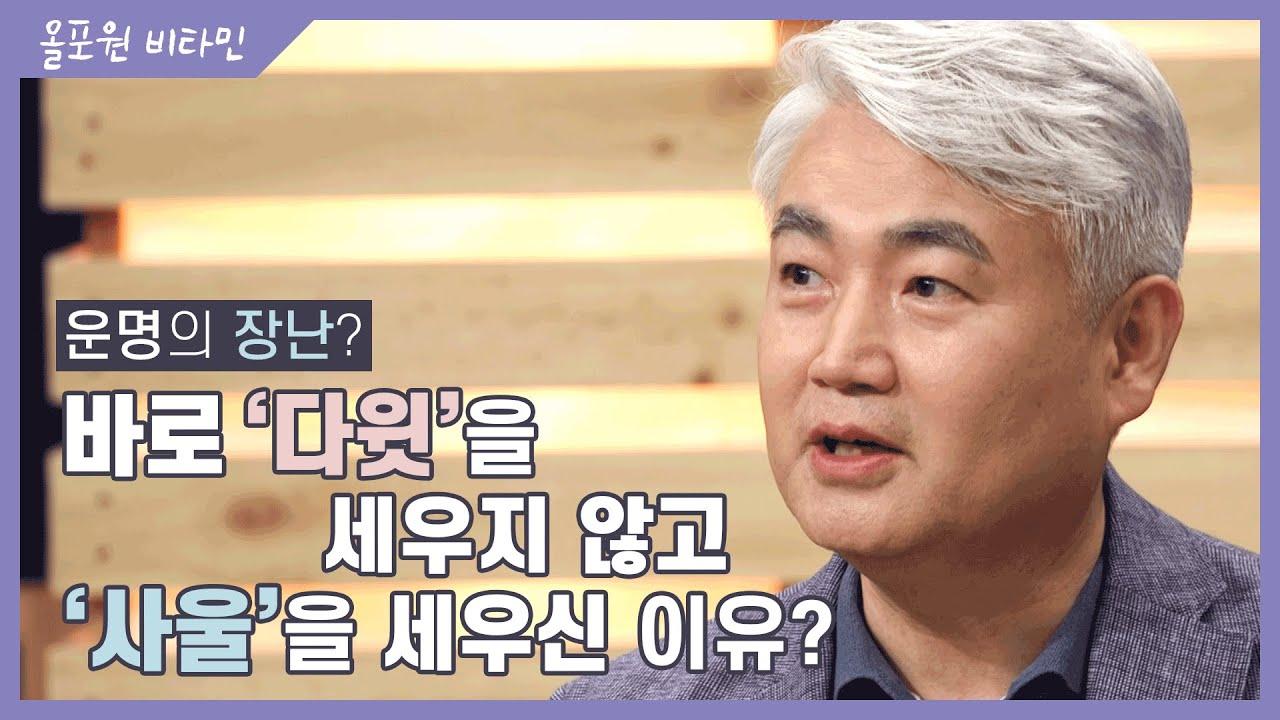 ♡올포원 비타민♡ 운명의 장난? 바로 '다윗'을 세우지 않고 '사울'을 세우신 이유?|CBSTV 올포원 137회