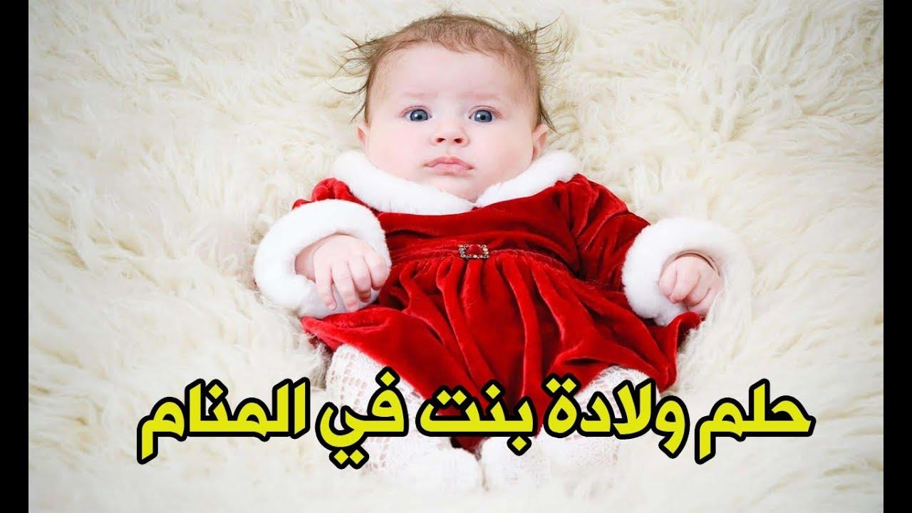 تفسير ولادة البنت في الحلم رؤية ولادة بنت في المنام ولادة طفلة انثى للمرأة المتزوجة والعزباء
