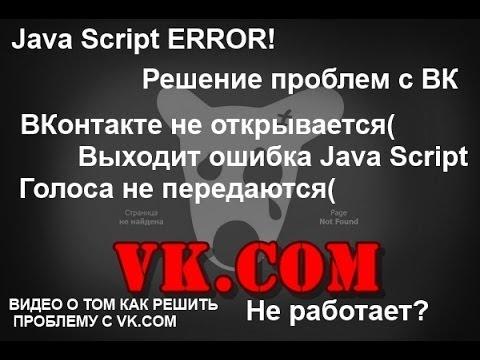 Что делать, если Контакт не работает / vk.com не открывается / Java Script eror - решаем проблему