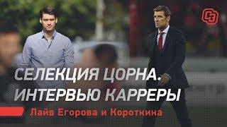 Селекция Цорна. Интервью Карреры. Лига чемпионов. Лайв Егорова и Короткина