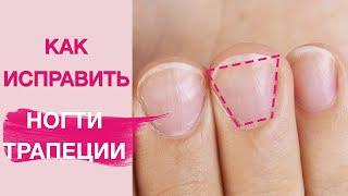 Маникюр на трапециевидные короткие ногти. Как изменить?