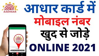 How to Update Mobile No in Aadhar Card,Hpw to update mobile no in aadhar card in 2021