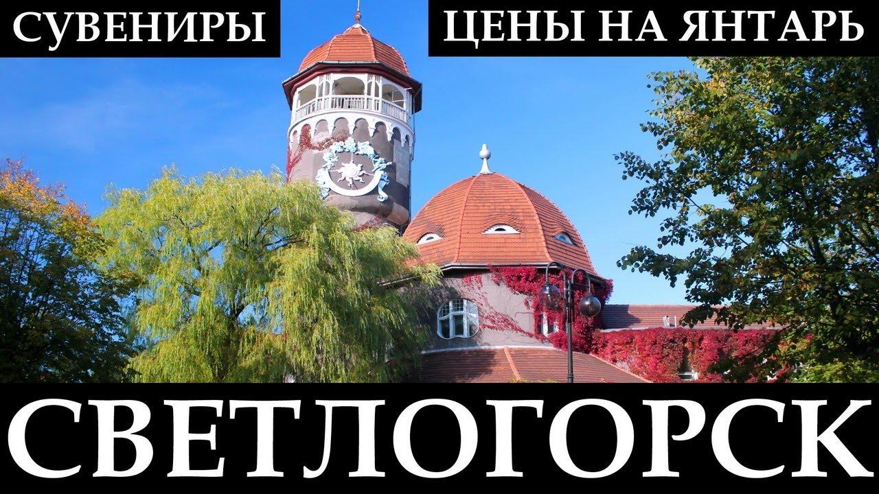 ЦЕНЫ В СВЕТЛОГОРСКЕ: янтарь, сувениры, косметика | Шоппинг в Калининградской области
