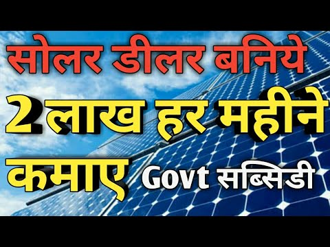 Solar Business Opportunity In India-Solar Business से आप 2 ल