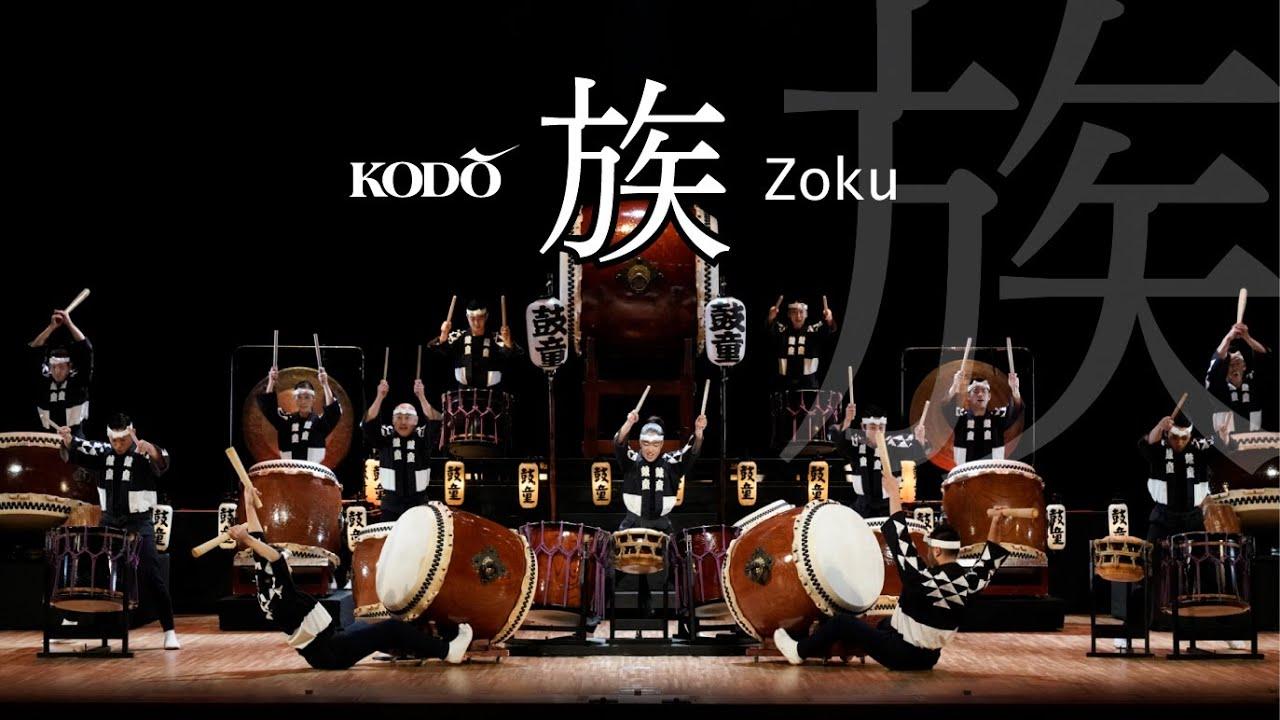 """Download 鼓童「族」 Kodo """"Zoku"""" (Full Version)"""