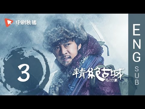Candle in the Tomb  03 | ENG SUB 【Joe Chen、Jin Dong】