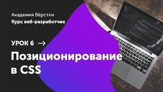 Урок 6. Позиционирование в CSS | Курс Веб разработчик | Академия верстки