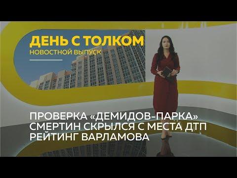 «День с Толком». 05.12.2019. Выпуск 19:30