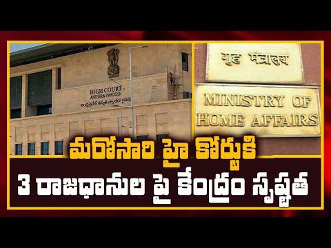 3 రాజధానుల పై మరోసారి స్పష్టత ఇచ్చిన కేంద్రం | Central Home Ministry Files Affidavit on AP Capitals