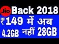📱JIO New Year 🎉OFFER🎉 2018 : JIO gives 28GB for ₹149 | 1GB vs 1.5GB per DAY