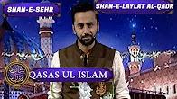 Shan-e-Sehr - Laylat al-Qadr - Special Transmission - Qasas ul Islam - Waseem Badami
