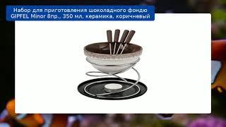 Набор для приготовления шоколадного фондю GIPFEL Minor 8пр.,  350 мл, керамика, коричневый обзор