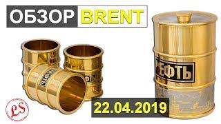 Утренний обзор нефти BR от 2019-04-22