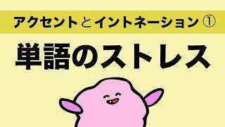 『あいうえおフォニックス』単語のストレス(英語のアクセントとイントネーション①)
