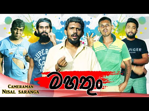 මහතුං | Mahathun | Vini productions