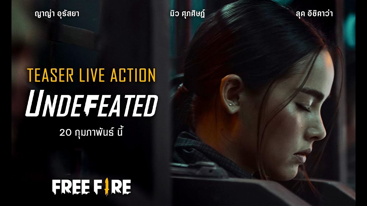 Photo of ไฟล์ภาพยนตร์ – [OFFICIAL TEASER] Free Fire Undefeated   Garena Free Fire