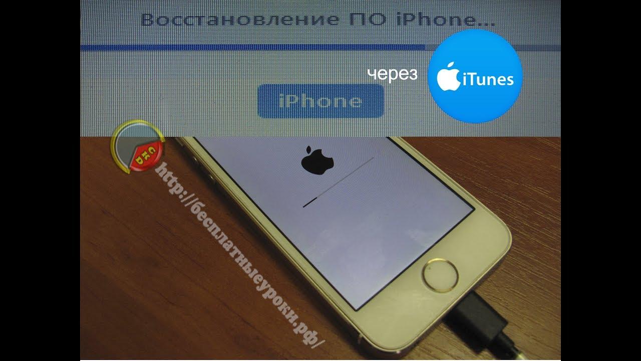 как восстановить айфон 4s