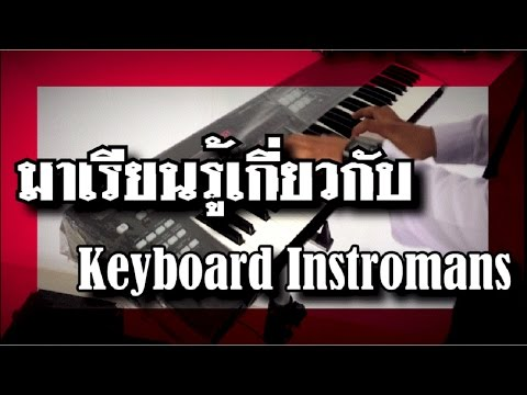Electric Keyboard คีย์บอร์ด ไฟฟ้า - เครื่องลิ่มนิ้ว (keyboard Instrument)
