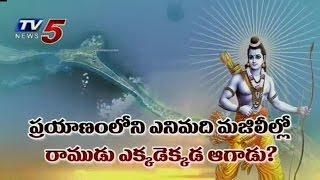Lanka to Ayodhya | 8 Most Important Places in Lord Rama's Return Journey |TV5 News