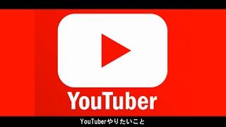 YouTubeを始めたい人に送る曲 thumbnail