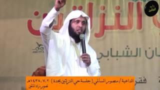 الشيخ السالمي ألم تشتاق للقاء الله مع ايات من القران