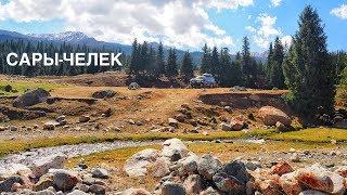 Озеро Сары-Челек, поиски пропавшей Израильтянки в Кыргызстане Часть 18
