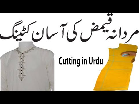 Gents Complete easy and simple Kameez  Cutting in urdu thumbnail