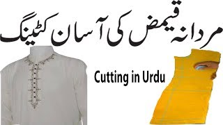 Gents Complete easy and simple Kameez  Cutting in urdu