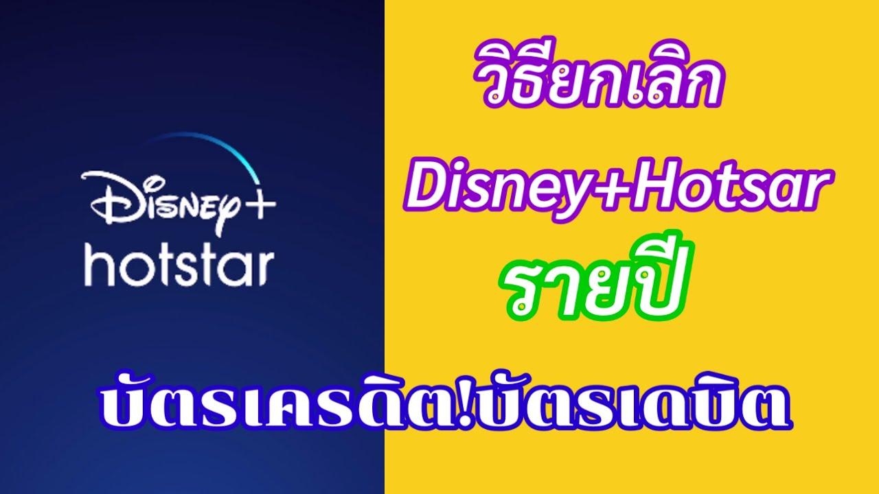 วิธียกเลิก Disney+Hotstar แบบรายปี!2021 ทำง่ายๆผ่านมือถือ