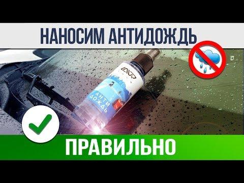 Как пользоваться антидождь авто