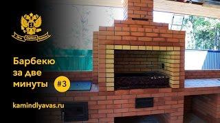 Барбекю из кирпича за две минуты. Видео 3(Строительство барбекю. Ускоренное видео., 2015-08-25T20:50:46.000Z)