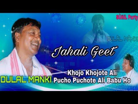 Khojo khojote Aali || Dulal Manki || Jahali Super Hit Old songs