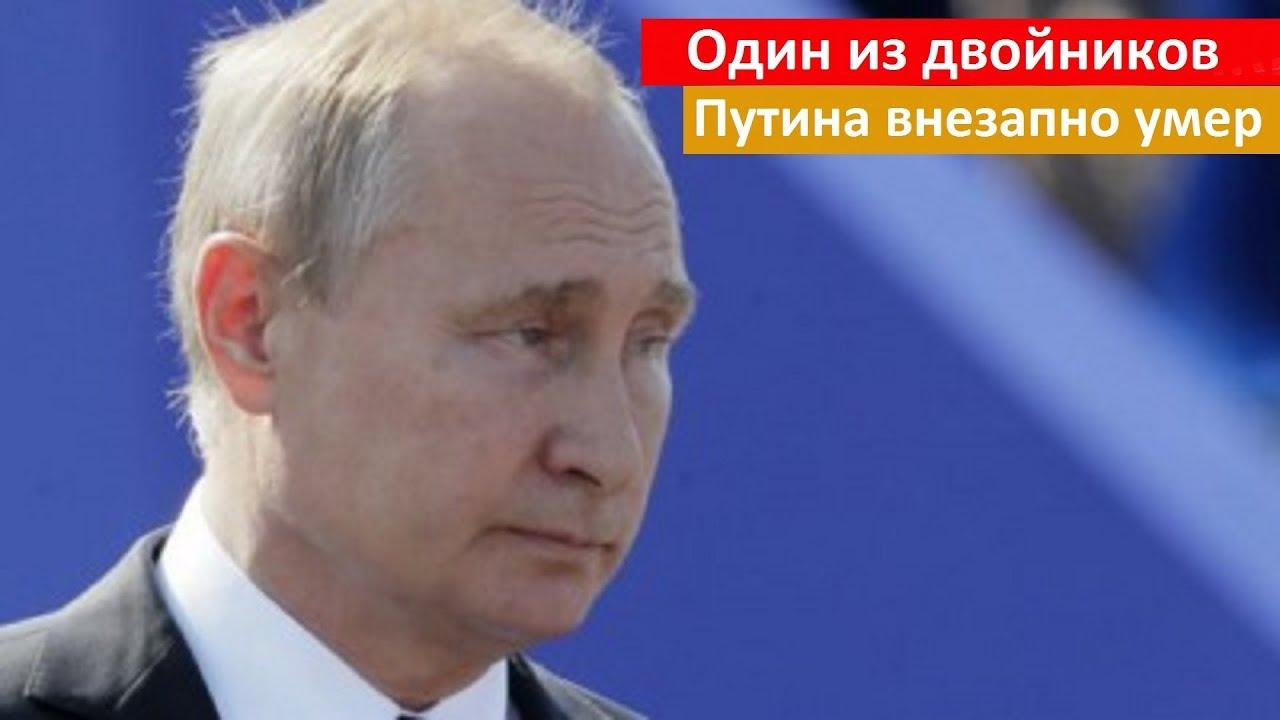 Один из двойников Путина внезапно умер - YouTube