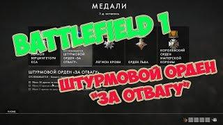 [PC] ► Battlefield 1 - Штурмовой орден за отвагу