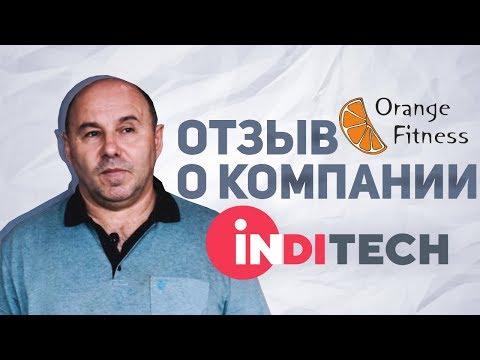 Отзыв о компании IndiTech || Orange Fitness