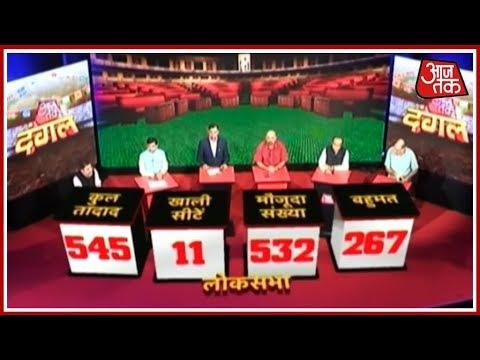 Lok Sabha की बहस से पहले Aajtak पर महाबहस   दंगल Rohit Sardana के साथ thumbnail