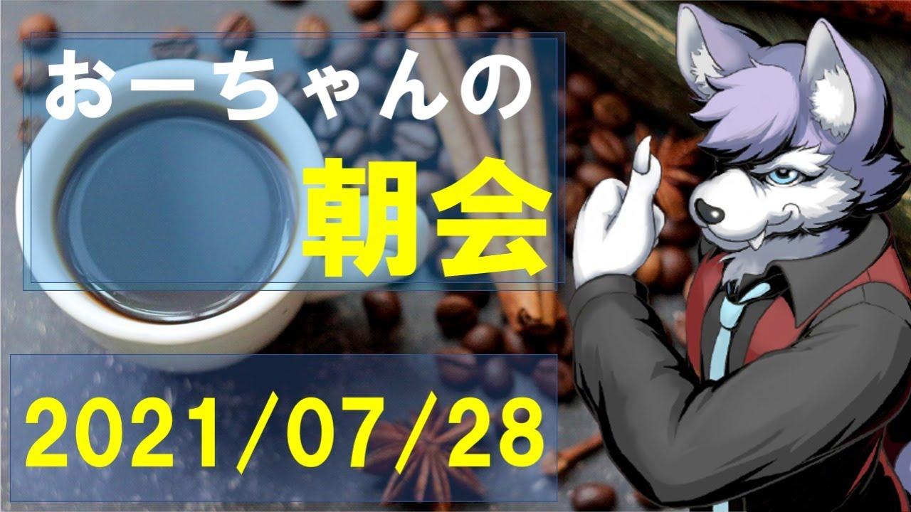 【雑談・雑天☀】ソフトボール金メダル獲得!!!  2021/07/28