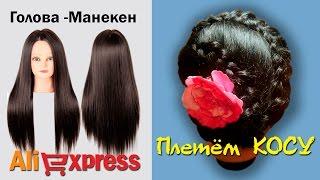 ПЛЕТЕНИЕ КОС / ГОЛОВА МАНЕКЕН ДЛЯ ПРИЧЕСОК С АЛИЭКСПРЕСС
