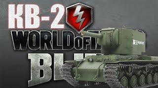 """КВ-2 """"БАБАХА"""" (Играем в WoT:Blitz #4)"""