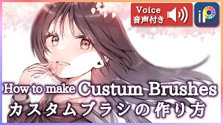 【ibisPaint】 How to make Custom Brushes 【Easy】